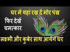 Tips For Happy Life, Mahakal Shiva, Home Health Remedies, Vastu Shastra, Gouache Painting, Spirituality, Positivity, Reading, Feng Shui