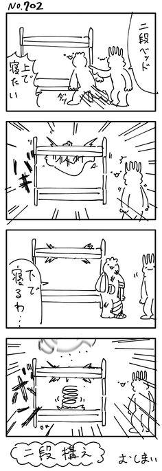 4コマ No702