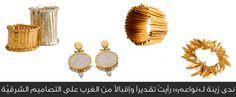 Accessories I like-Lebanese designer