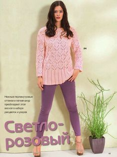 """Photo from album """"САБРИНА 02 on Yandex. Knit Fashion, Album, Pullover, Knitting, Sweaters, Blog, Beautiful, Tops, Yandex Disk"""