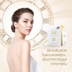 Lady Americana, Beauty Clinic, Beauty Ad, Advertising Design, Olay, Social Media Design, Ad Design, Print Ads