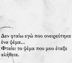 Mood Quotes, Life Quotes, Greek Words, Life Thoughts, True Feelings, Greek Quotes, Wise Words, Favorite Quotes, Poems