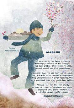 Δημιουργίες από καρδιάς...: Φλεβάρης-ποίημα Children, Kids, Kindergarten, Notes, Education, Winter, Blog, Crafts, Young Children