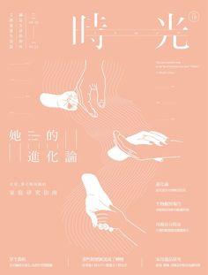 Web Design, Japan Design, Book Design, Cover Design, Layout Design, Dm Poster, Poster Layout, Typography Poster, Typography Design