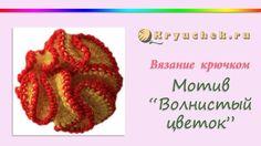 """Мотив, cвязанный крючком, """"Волнистый цветок"""" (Crochet motif with bonded ..."""