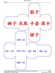 Learn Chinese characters with innovative Chinese-english dictionary, stroke order animations, online Chinese lessons and character writing worksheets. Chinese Writing, Chinese Words, Chinese Alphabet Letters, Write Chinese Characters, Preschool Color Activities, Mandarin Lessons, Chinese Lessons, Writing Worksheets, Chinese Language