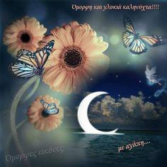 καληνύχτα Good Night, Good Morning, Celestial, Dreams, Photos, Erotica, Night, Nighty Night, Buen Dia