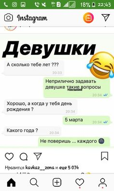Юмор name an accessory almost every woman wears - Woman Accessories Fun Sms, Russian Jokes, Man Humor, Good Mood, Funny Jokes, Laughter, Haha, Funny Pictures, Words
