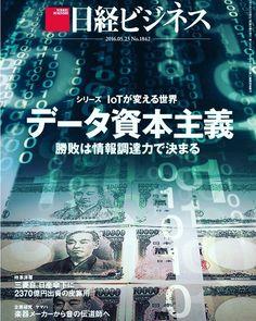 来週の日経ビジネスの特集は データ資本主義勝敗は情報調達力で決まる #日経ビジネス #NikkeiBusiness #IOT #データ #資本主義 #勝敗 #情報調達 by nikkei_business_official