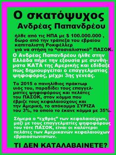 Μεγάλη αλήθεια αλλά οι Έλληνες; Greek Quotes, Economics, Heavy Metal, I Laughed, Greece, Knowledge, Love You, Messages, Humor
