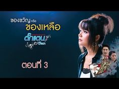 เพลงใหมลาสด ตอนท 3 | ของขวญหรอของเหลอ - ตกแตน ชลดา Music Series http://www.youtube.com/watch... http://ift.tt/2d6nrbt