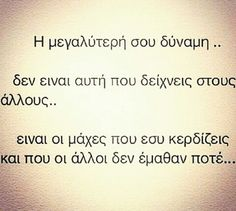 Greek Quotes, Life Moments, So True, Tattoo Quotes, Inspirational Quotes, Notes, Humor, Sayings, Attitude