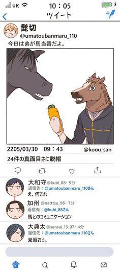 Touken Ranbu, Anime Art, Comics, Twitter, Sword, Japan, Memories, Facebook, Boys