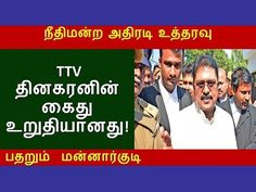 TTV  தினகரனின்   கைது  உறுதியானது ? | tamil politics news today | kollywood news | tamil cinema newsThe Additional Chief Metropolitan Magistrate (EO-II) Court, Egmore at Allikulam has issued an ultimatum to the AIADMK deputy general secretary and par... Check more at http://tamil.swengen.com/ttv-%e0%ae%a4%e0%ae%bf%e0%ae%a9%e0%ae%95%e0%ae%b0%e0%ae%a9%e0%ae%bf%e0%ae%a9%e0%af%8d-%e0%ae%95%e0%af%88%e0%ae%a4%e0%af%81-%e0%ae%89%e0%ae%b1%e0%af%81%e0%ae%a4%e0%ae%bf%e0%ae%af%e0%ae%be%e0%ae%a9/