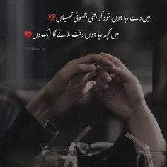 Love Poetry Images, Poetry Quotes In Urdu, Best Urdu Poetry Images, Love Poetry Urdu, Qoutes, Short Words, Deep Words, Poetry Feelings, In My Feelings