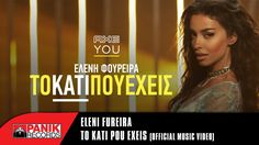 Greek Music, Baby Girl Names, Music Videos, Advertising, The Incredibles, Tv, Euro, Youtube, Television Set