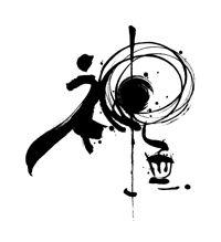 商業書道 Calligraphy Types, Japanese Calligraphy, Calligraphy Letters, Zen Painting, Chinese Painting, Traditional Japanese Art, Chinese Typography, Street Art, Zen Art