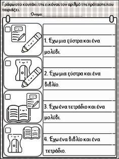 Γλώσσα για παιδιά της α΄& β΄δημοτικού και για παιδιά με μαθησιακές & … Taxi, Chart, Activities, Education, School, Onderwijs, Learning