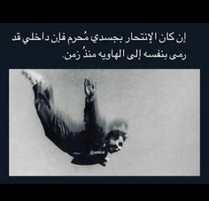 Arabic Funny, Arabic Jokes, Funny Arabic Quotes, Arabic Text, Wall Quotes, True Quotes, Words Quotes, Qoutes, Sweet Words