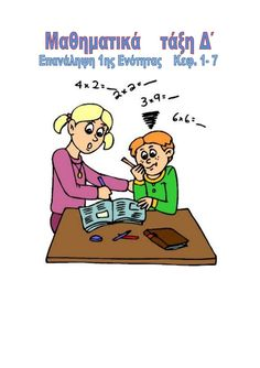 1ο Επαναληπτικό στα Μαθηματικά, Δ΄τάξη Κεφ. 1 - 7 School Themes, Family Guy, Education, Comics, Boys, Fictional Characters, Homework, Makeup, Baby Boys