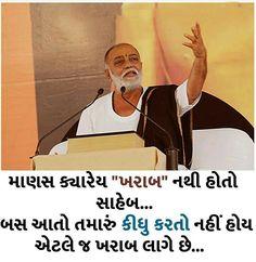Morari Bapu Quotes, Heart Quotes, Qoutes, Life Quotes, Gujarati Shayri, Bal Gopal, Mahakal Shiva, Gujarati Quotes, Reality Quotes