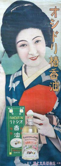Oshidori Camelia Oil. 1930s.