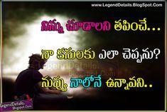 Legendary Quotes : Telugu Quotes   English Quotes   Hindi Quotes: Heart Touching New Telugu Love Quotes
