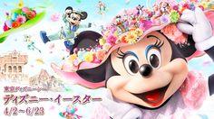 今年は東京ディズニーシーでも!スペシャルイベント「ディズニー・イースター」が始まります! | 【公式】東京ディズニーリゾート・ブログ