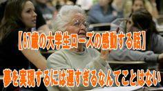 【1分涙腺崩壊】「夢を実現するには遅すぎるなんてことはない」【87歳の大学生ローズの感動する話】  87歳にして大学生になったローズ。知らず知らずのうちにローズは大学の注目の的になっていた。卒業した一週間後ローズは永遠の眠りについた。ローズは学生たちに大切なメッセージを残していったのだった。。。   ☆☆☆☆☆☆ 涙腺崩壊-1分で感動!では、 泣ける話、感動する話を 厳選して配信しています。   音と画像で心震える感動を…。  チャンネル登録すると 新しい動画がスグに見れます☆ ▼▼▼ http://www.youtube.com/subscription_center?add_user=namidaafureru