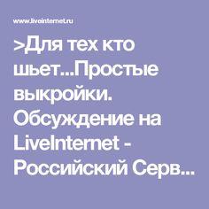 >Для тех кто шьет...Простые выкройки. Обсуждение на LiveInternet - Российский Сервис Онлайн-Дневников