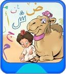 Araboh.com : Educational games, free downloads and Arabic learning for Kids
