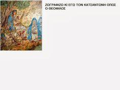 Χαρούμενες φατσούλες στο νηπιαγωγείο: 25 ΜΑΡΤΙΟΥ 25 March, Tapestry, Painting, Home Decor, Art, Hanging Tapestry, Art Background, Tapestries, Decoration Home