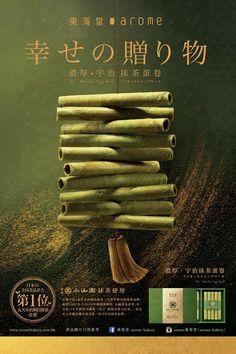 Food Graphic Design, Food Poster Design, Japanese Graphic Design, Menu Design, Graphic Design Posters, Ad Design, Banner Design, Food Advertising, Creative Advertising