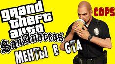 COPS В GTA. БУДНИ МЕНТА