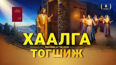 """Сайн мэдээний кино """"Хаалга тогшиж байна"""" Эзэн ирэх үедээ яаж хаалга тогш... Mongolia, Full Film, Youtube, Youtubers, Youtube Movies"""