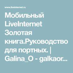 Мобильный LiveInternet Золотая книга.Руководство для портных.   Galina_O - galkaorlo  