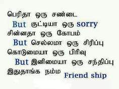 College Friendship Kavithai In Tamil Google Search Tamil