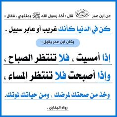 Islamic Images, Islamic Quotes, Arabic Typing, Coran Islam, Islam Facts, Words Quotes, Quran, Best Gifts, Faith