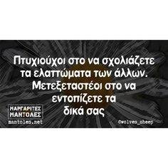 Η εικόνα ίσως περιέχει: κείμενο Wisdom Quotes, Life Quotes, Greek Quotes, Minions, Funny Quotes, Thoughts, Humor, Thinking About You, Greek Sayings