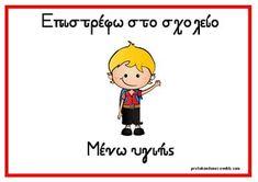 Type Posters, 19 Kids, Xmas Crafts, Teacher Newsletter, Clipart, Back To School, Kindergarten, Preschool, Teaching