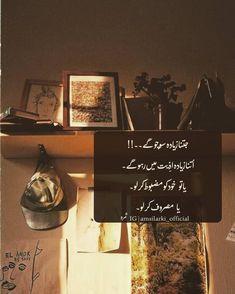 Poetry Quotes In Urdu, Best Urdu Poetry Images, Wisdom Quotes, Words Quotes, Quotations, Poetry Pic, Poetry Lines, Feeling Broken Quotes, Love Smile Quotes