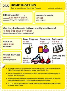 물음표 느낌표 ... 마침표™ 그리고 예향(睿響) Easy to Learn Korean Language 261 ~ 270