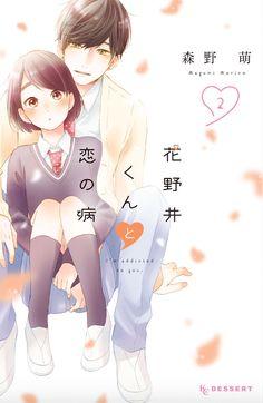 Hananoi-kun to Koi no Yamai (Title) - MangaDex Best Shoujo Manga, Manga Anime Girl, Im Addicted To You, Romantic Anime Couples, Anime Titles, Anime Recommendations, Manga Couple, Manga Artist, Manga Covers