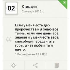 #СтихДня от #youversion на #2января: #ЛЮБОВЬ. ❤ http://bible.com/143/1co.13.2.rsz