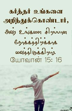 Bible Words In Tamil, Bible Words Images, Jesus Quotes, Bible Quotes, Bible Verses, Bible Verse Wallpaper, Bible Promises, My Bible, Good Morning Quotes