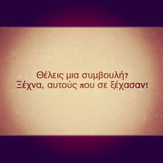 #greek_quotes #quotes #greekquotes #greek_post #ελληνικα #στιχακια #γκρικ #γρεεκ #edita Favorite Quotes, Best Quotes, Live Love, My Love, Truth And Lies, Perfection Quotes, Greek Quotes, Note To Self, True Words