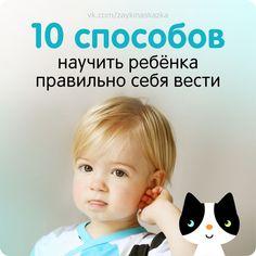 10 эффективных способов научить ребёнка правильно себя вести Two Years Old Activities, Two Year Olds, Baby Born, Holidays With Kids, Toddler Activities, Communion, Kids And Parenting, Psychology, Pregnancy