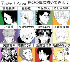 Various artists draw Fate/Zero characters.    1. Yoshihiro Togashi (Hunter x Hunter)    2.Katsura Hoshino (D. Gray Man)    3. Tite Kubo (Bleach)    4. Clamp (Tsubasa, Cardcaptor Sakura, xxxHolic)  5.Takeshi Obata (Black Cat)  6.Kentaro Yabuki (Hikaru no Go, Bakuman, Death Note)  7. Hideaki Sorachi (Gintama)    8. Hidekazu Himaruya (Hetalia)    9.Yoshitaka Amano     10.    11.Riyoko Ikeda (The Rose of Versailles)    12.Jigoku no Misawa