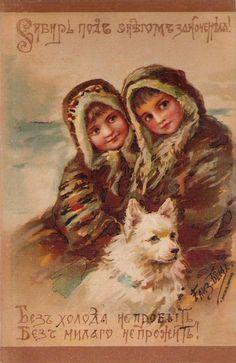 """""""Сибирь под снегом закоченела!""""   """"Без холода не пробыть, Без милаго не прожить!"""""""