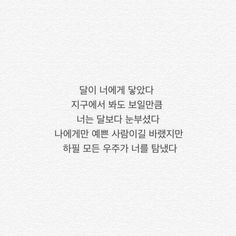 Wise Quotes, Famous Quotes, Inspirational Quotes, Pretty Words, Cool Words, Korea Quotes, Learn Korean, Korean Language, Quote Aesthetic